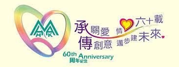 香港心理衛生會